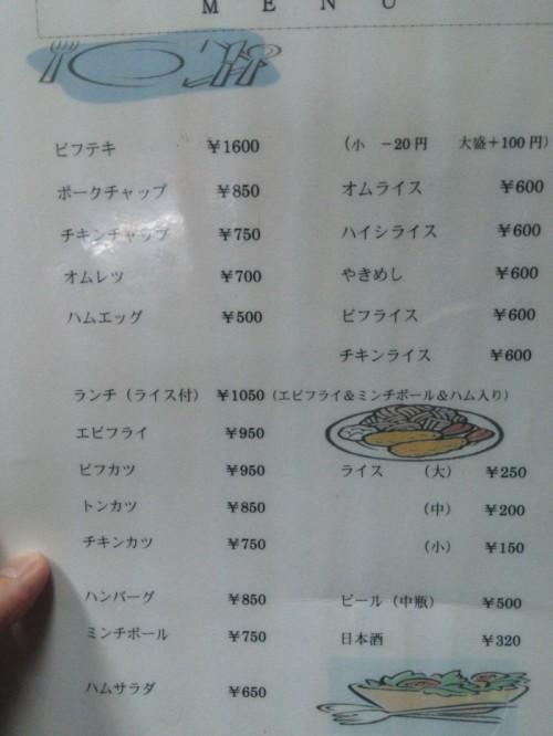 洋食 赤ちゃんのメニュー