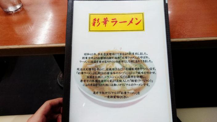 彩華ラーメンのメニュー1