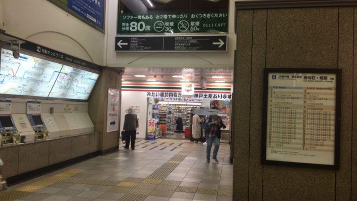 元町駅東改札