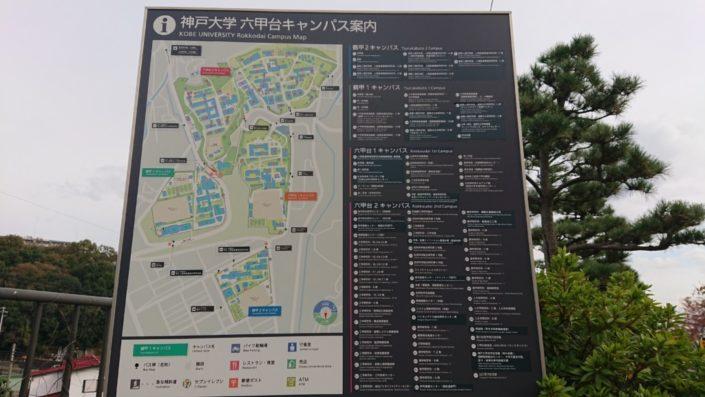 神戸大学のキャンパス案内