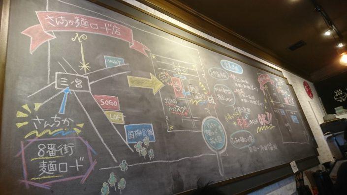 しゅはりの壁の地図