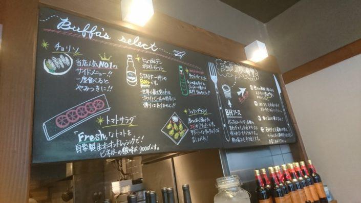バッファローハンタのステーキの食べ方を書いている黒板