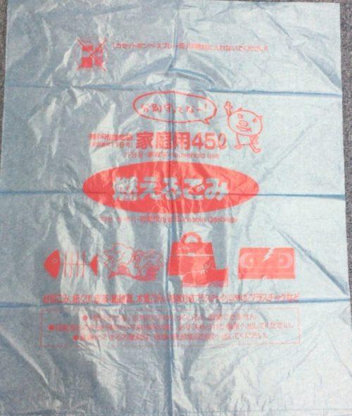 家庭用ごみ袋