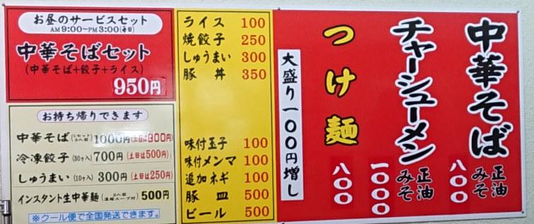もっこす石屋川店のメニュー
