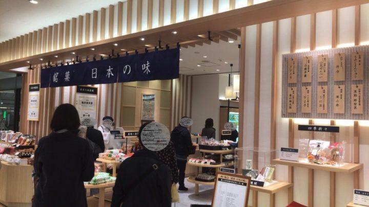銘菓日本の味の入り口