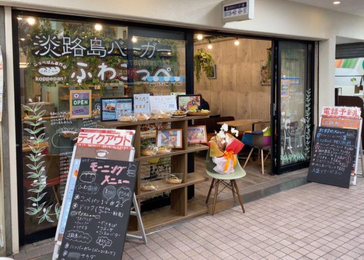 淡路島バーガーの店の前