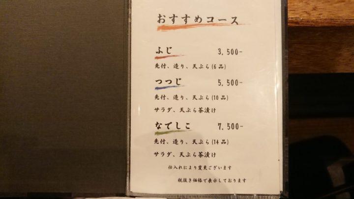 天ぷら の村のコース料理