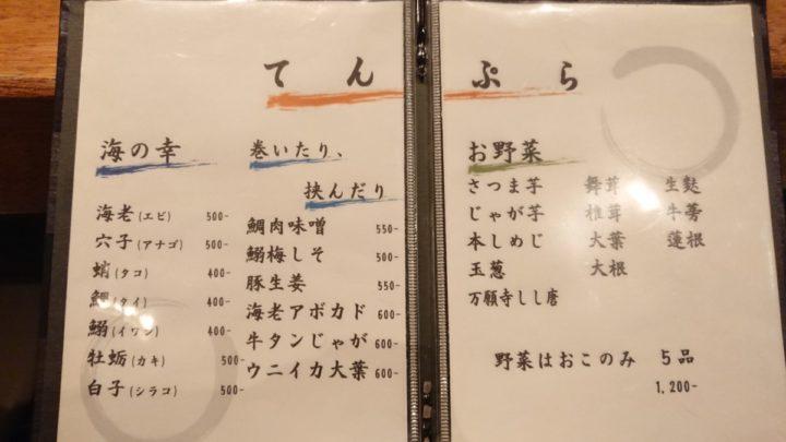 天ぷら の村の単品メニュー