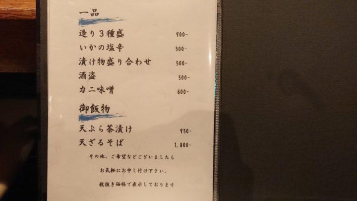 天ぷら の村の一品物