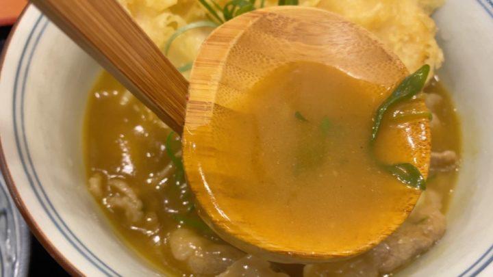 カレーうどんのスープ
