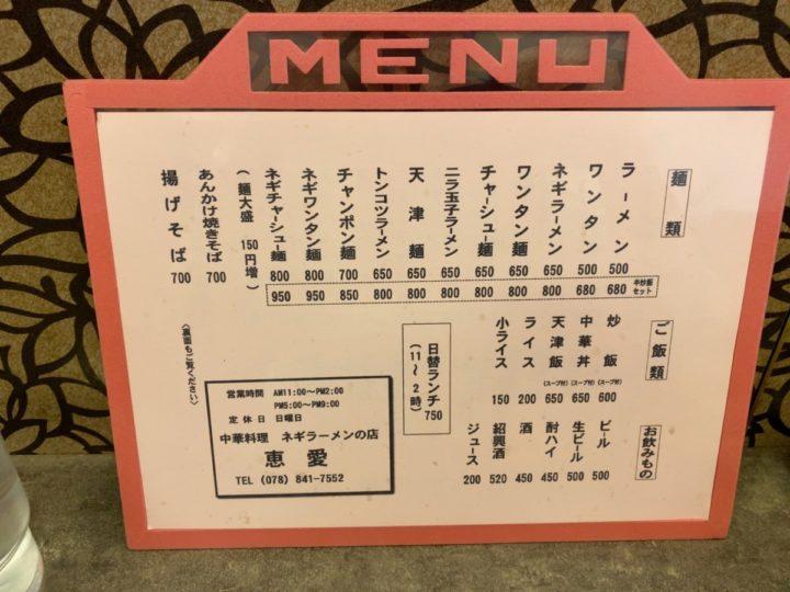 麺類とご飯物のメニュー