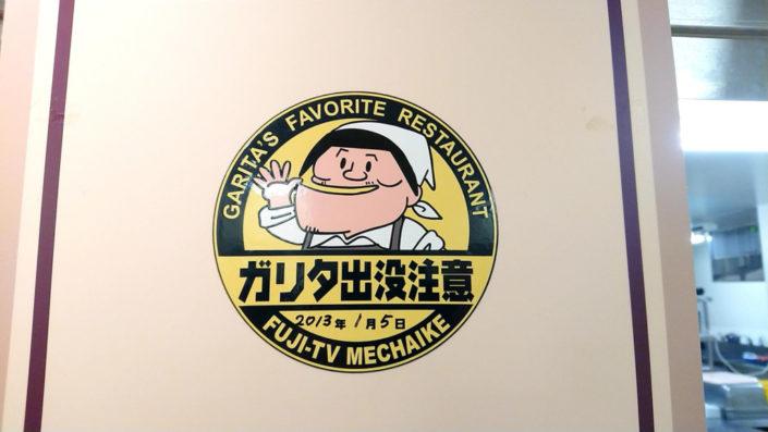神戸大学国分食堂のガリタ食堂