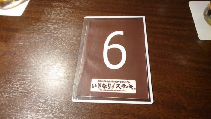 番号札6番