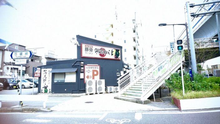 賀正軒(43号線から)