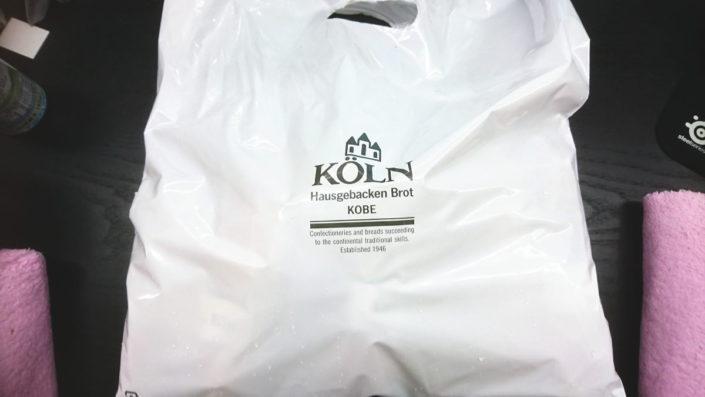 ケルンの袋
