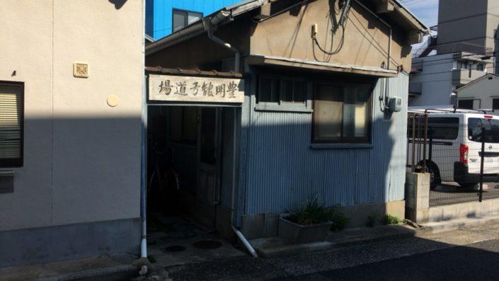 豊明館弓道場