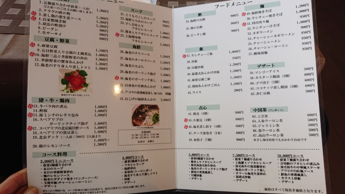 廣東DINING TAKUのアラカルトメニュー