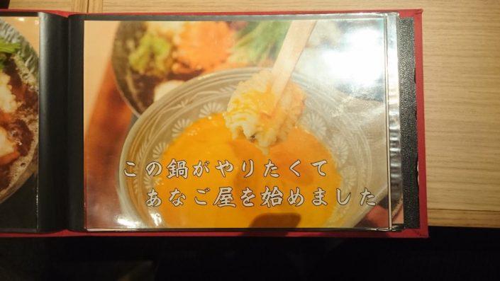 穴すき鍋への思い2