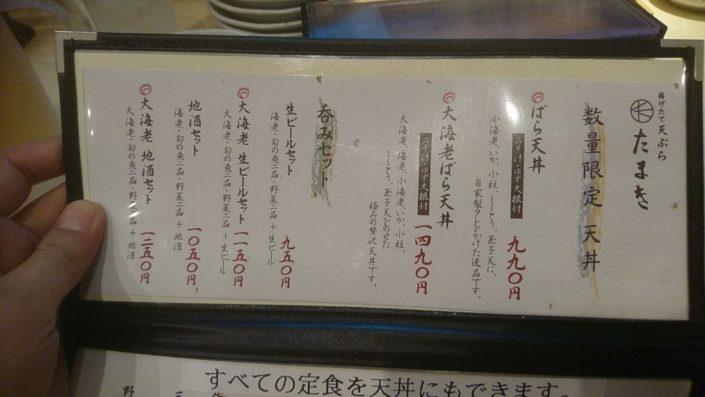 数量限定丼定食