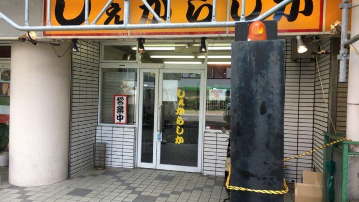 店の入り口(正面)