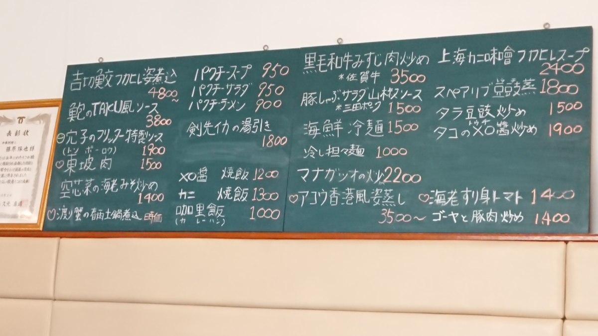 廣東DINING TAKUの黒板メニュー