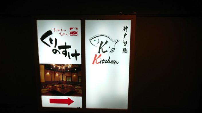 ks kitchenの看板