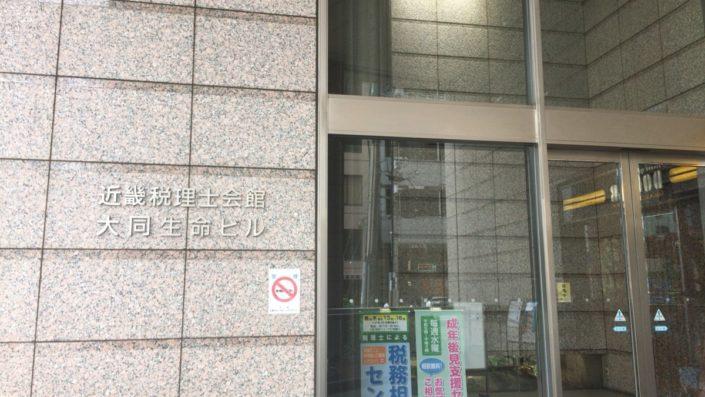 近畿税理士会館