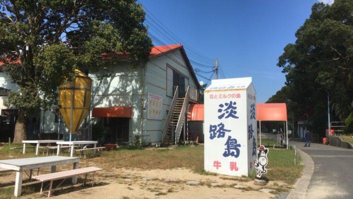 淡路島牛乳のモニュメント