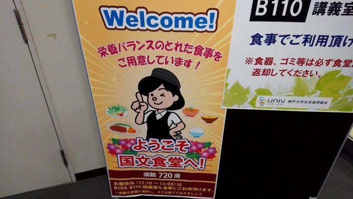神戸大学国際文化学部のwelcomeボード