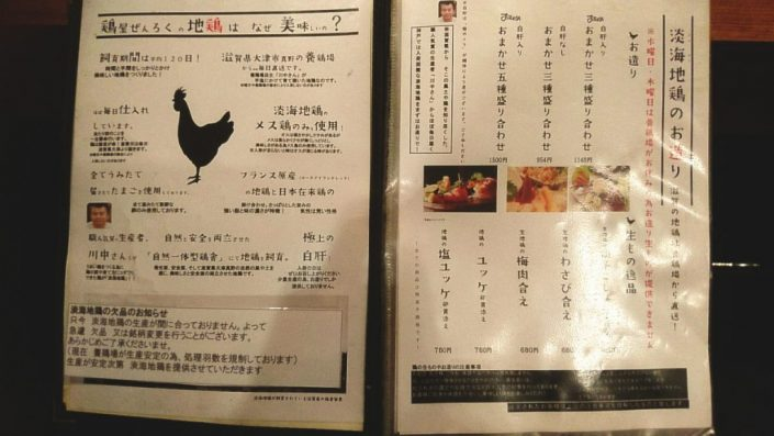 鶏屋ぜんろくのメニュー1