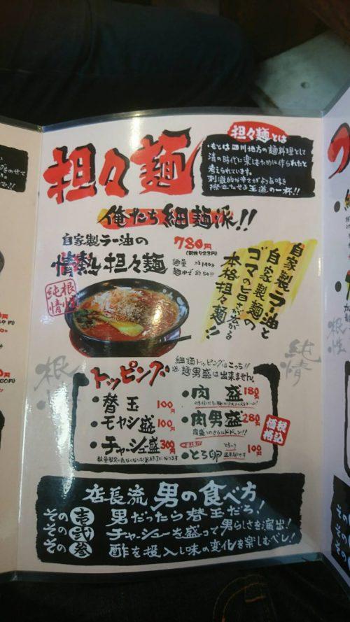 メニュー担々麺