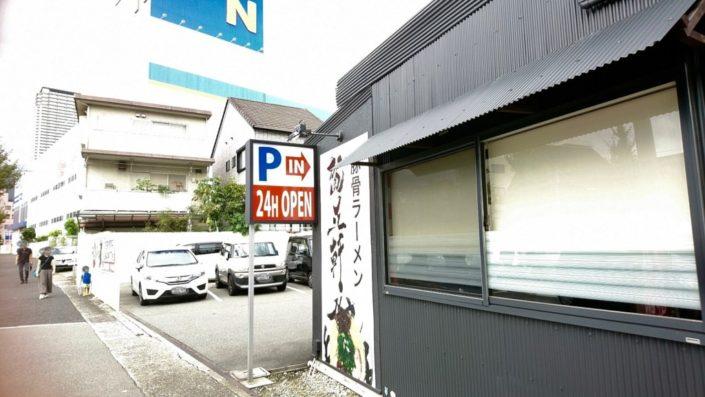 賀正軒43号線より(近く)