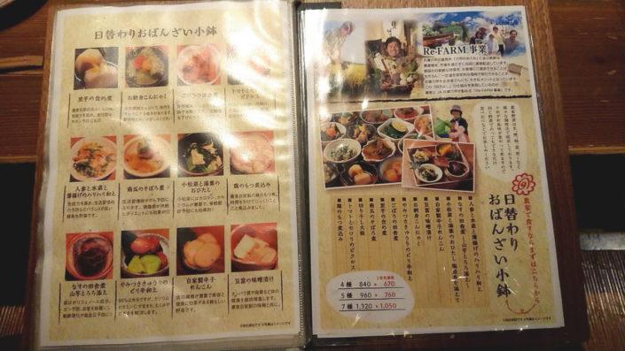 ベジタブル農家料理メニュー5