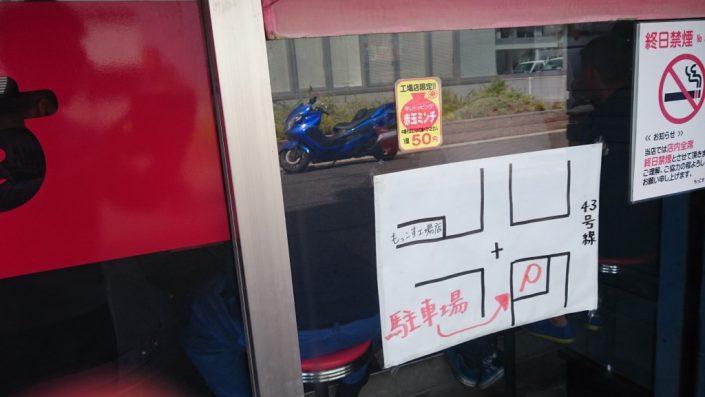 赤玉ミンチの値段と駐車場