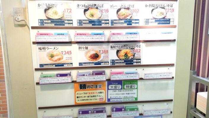 麺類のオーダーメニュー