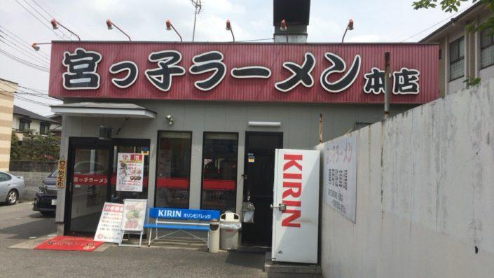 宮っ子ラーメン本店の外観