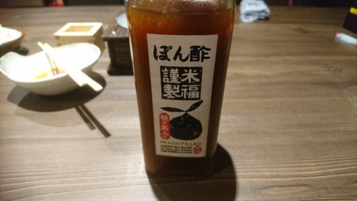 税抜き200円の湯豆腐に付けるポン酢