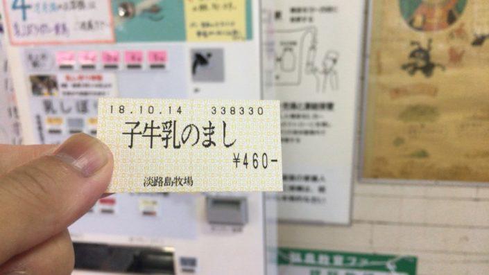 子牛乳のましのチケット