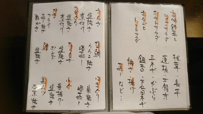 きりゅうー海鮮・野菜メニュー