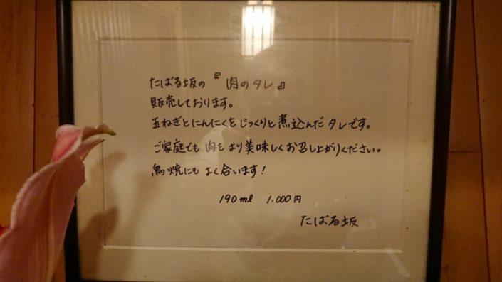 たばる坂の肉のタレの販売掲示