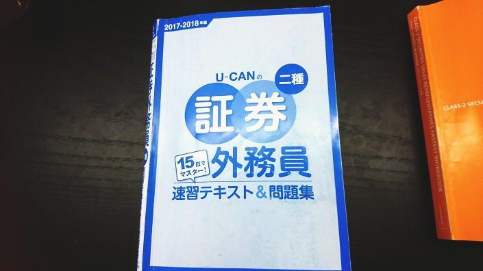 u-canの問題集