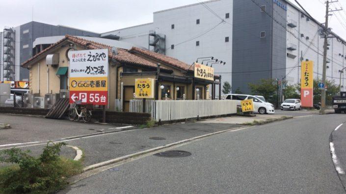 お店の外観(遠め)