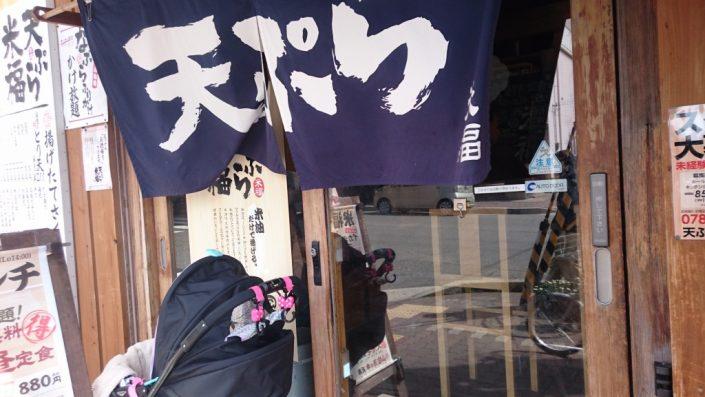 米福の外観-近いver