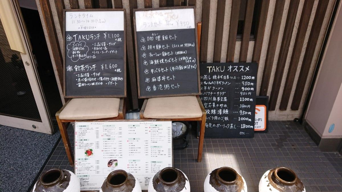 廣東DINING TAKUのお店の前に置いているメニュー