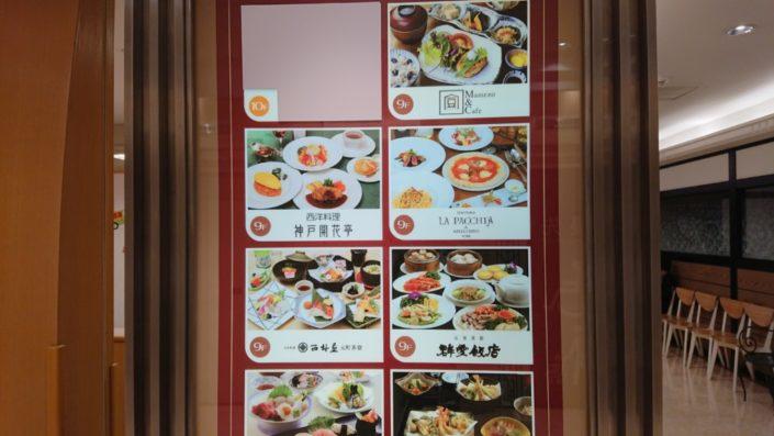 大丸神戸店9階のレストラン街