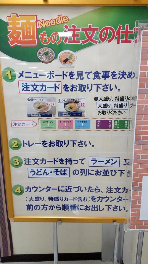 神戸大学国分食堂での麺類の受け取り方