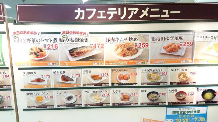 神戸大学国分食堂のカフェテリアメニューの一部