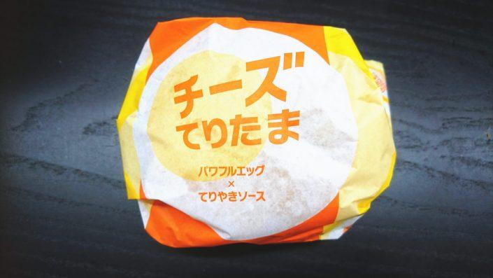 チーズてりたまの包装