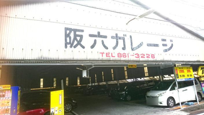 阪六ガレージ