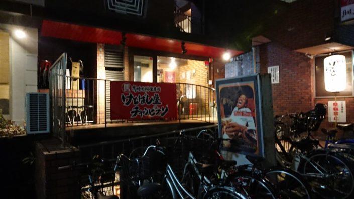 けとばし屋チャンピオン三宮店の外観